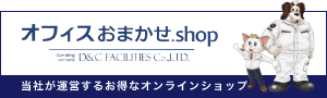 オフィスおまかせ.shop